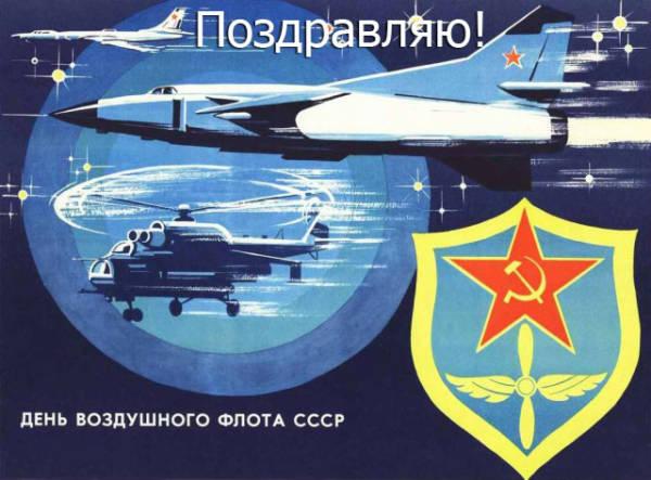 открытка с Днем авиации