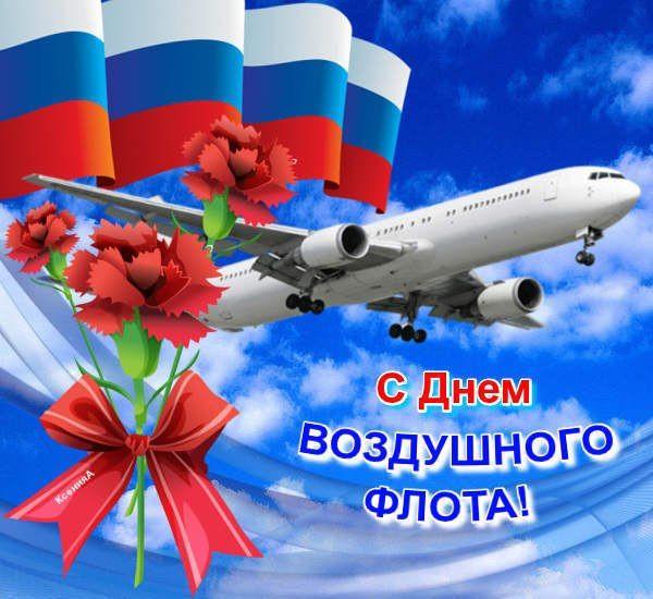 красивая открытка с самолетом
