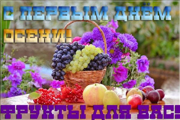 фрукты и поздравление с первым днем осени