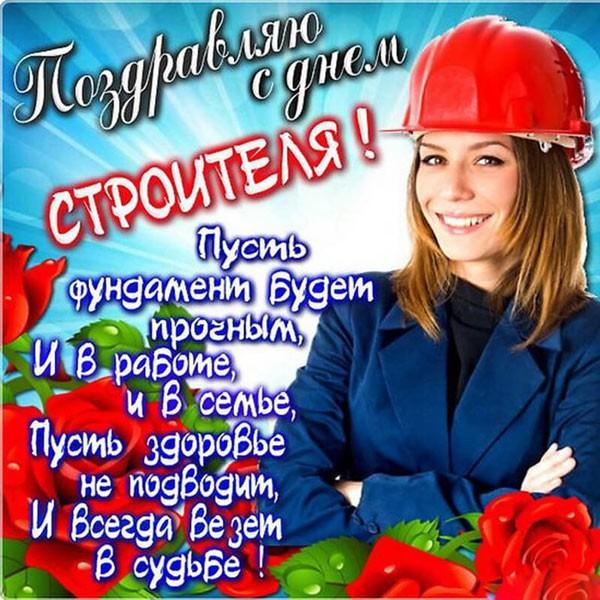 женщина строитель и поздравление