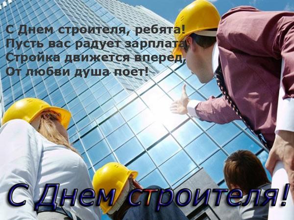открытка с Днем строителя