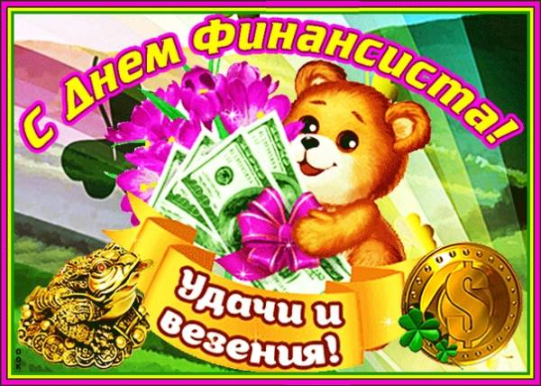 прикольный мишка и поздравление финансисту