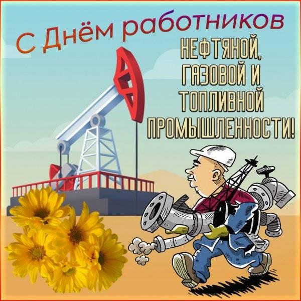 прикольная открытка ко Дню нефтяника и газовика